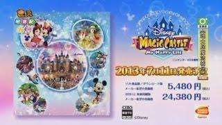 電玩宅速配20130325_《迪士尼魔法城堡》米老鼠陪你逛樂園