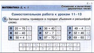 2класс. Самостоятельная работа №5. Сложение и вычитание двузначных чисел. Петерсон.