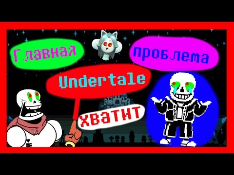 UNDERTALE - Главная ПРОБЛЕМА Игры
