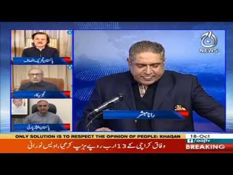 Aaj Rana Mubashir Kay Sath | 18 October 2020 | Aaj News | AA1H