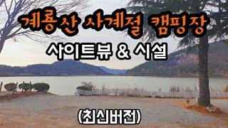 계룡산사계절 캠핑장 전 사이트뷰 & 리뷰
