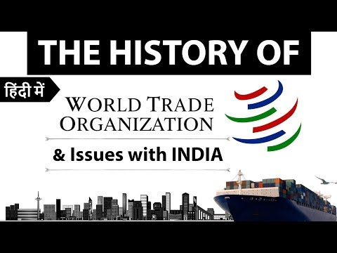 History of World Trade Organisation (WTO) and Issues with India - Current affairs 2018 - WTO