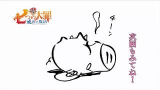 TVアニメ「七つの大罪 戒めの復活」第ニ十話次回予告 thumbnail