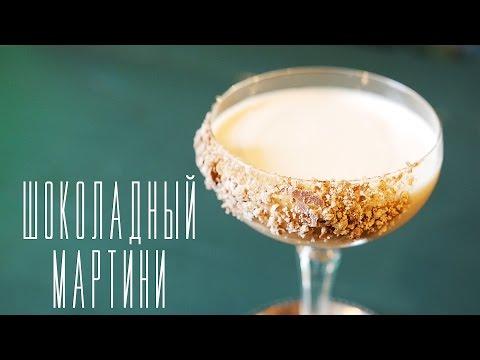 Шоколадный Мартини [Cheers! | Напитки]