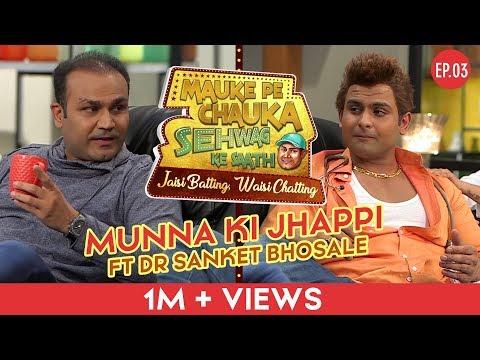 Mauke Pe Chauka, Sehwag Ke Saath | Ep 3 - Munna Ki Jhappi | Virender Sehwag ft Dr. Sanket Bhosale