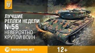 Лучшие Реплеи Недели с Кириллом Орешкиным #56 [World of Tanks](Новый ЛРН уже в эфире! Сегодня вас ждет: Т-54 первый образец в номинации