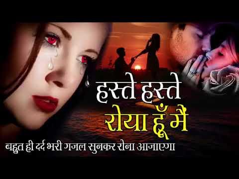 Haste Haste Roya Hu Mai/Latest Dard Bhari Ghazal/very Sad Ghazal Song