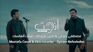 اغنية تركية مترجمة - قبلت أنفاسك (النسخة الأصلية) - Mustafa Ceceli & Ekin Uzunlar - Öptüm Nefesinden