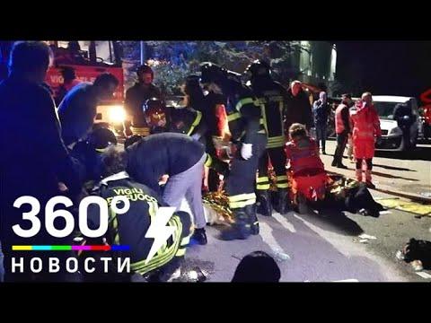 Шесть человек погибли при давке в ночном клубе в Италии - МТ