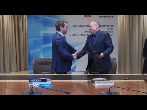 """Правительство Мурманской области и компания """"Норникель"""" заключили соглашение о сотрудничестве"""