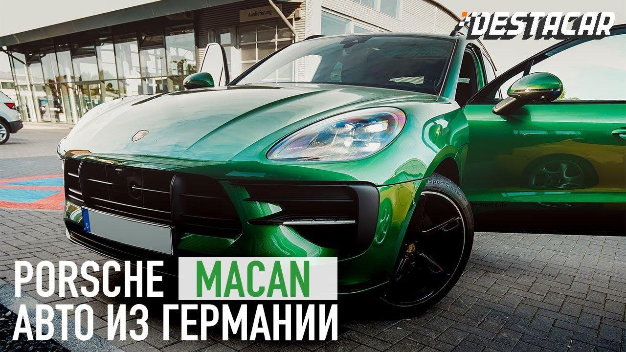 Забрали Porsche Macan и отправили в Молдавию. 2 Литра Бензин. Какой расход?