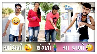 છોકરીયું ને પટાવા પાછળ માણસો કેવું કેવું કરે છે || Gujarati comedy || Video By Akki&Ankit