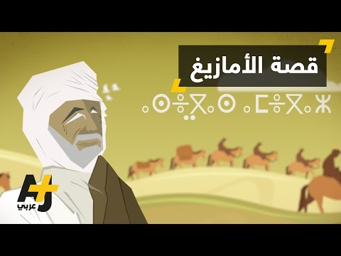 من هم الأمازيغ؟ thumbnail