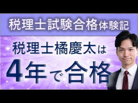 慶太 税理士 橘