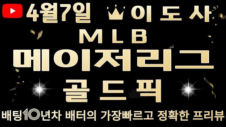 [메이저리그분석][MLB분석][스포츠토토][스포츠분석] 4월7일 MLB 프리뷰 13경기(승패 / 핸디캡 / 언오버)(광고없음)(목차확인)(4K)