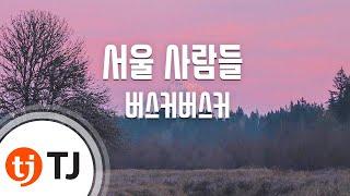 [TJ노래방] 서울사람들 - 버스커버스커 (Busker Busker) / TJ Karaoke