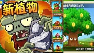 Cómo instalar Plantas vs Zombis 2 versión china  2.0.1 para PC