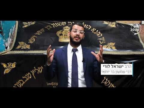 למה דוקא רבי שמעון בר-יוחאי זכה שלמעלה מחצי מליון יהודים עולים לציונו במירון, ולא עושים וידוי היום?