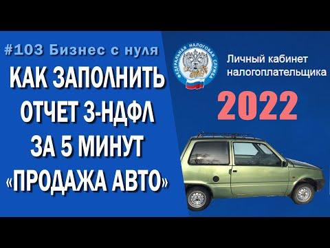3 НДФЛ отчет продажа авто, декларация 3 НДФЛ за 2019 год