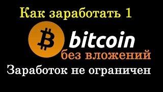 Как заработать биткоины быстро, много и на автомате  Заработок в интернете без вложений денег