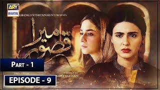 Mera Qasoor Episode 9 - Part 1 - 9th Oct 2019 - ARY Digital