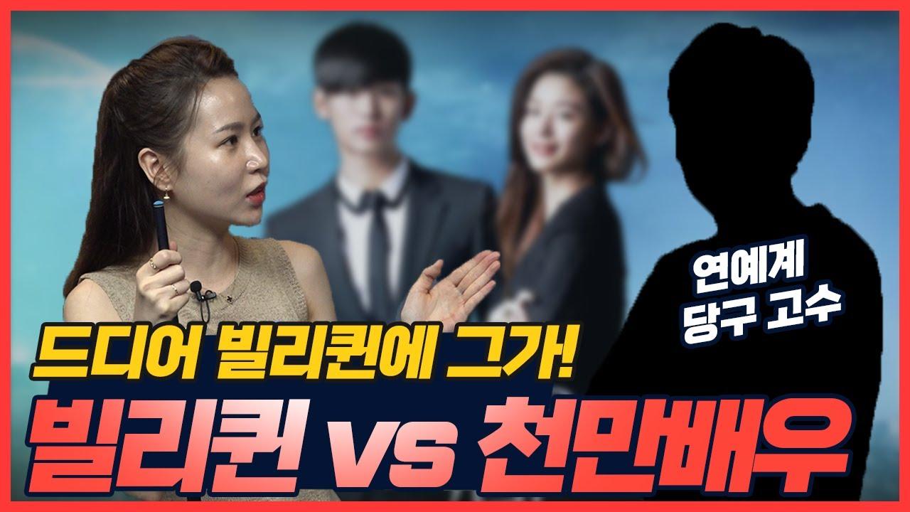 [경기] 천만 배우가 빌리퀸에 떴다! 연예인 특집 1탄
