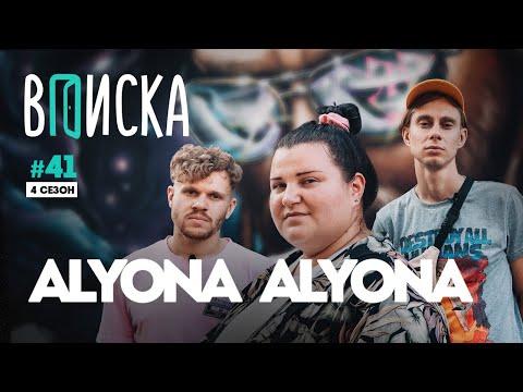 Вписка и Alyona Alyona — как живет главная звезда женского рэпа