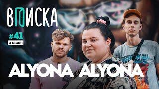 Вписка и Alyona Alyona ЂЂЂ как живет главная звезда женского рэпа
