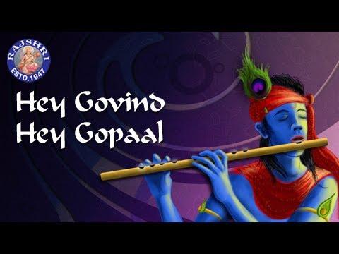 Hey Govind Hey Gopal - Krishna Bhajan - Sanjeevani Bhelande - Devotional