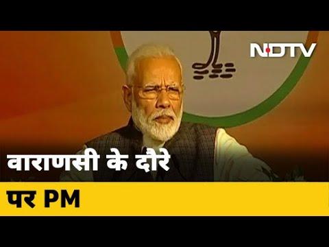Varanasi को 1000 करोड़ से ज़्यादा की परियोजनाओं की सौगात देंगे PM Modi