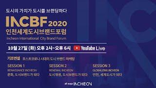 2020 인천세계도시브랜드포럼 (INCBF2020)