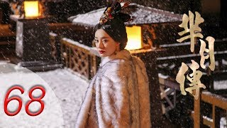 The Legend of Mi Yue | Mǐ Yuè Zhuàn | 第六十八集 | 芈月传 | EP68 | Letv Official