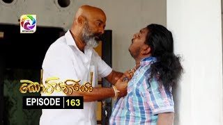 Kotipathiyo Episode 163 කෝටිපතියෝ  | සතියේ දිනවල රාත්රී  9.00 ට . . . Thumbnail