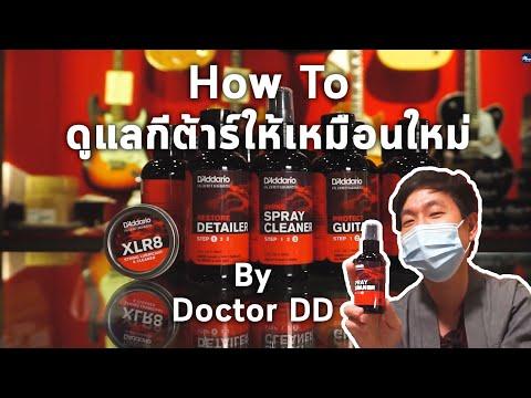 วิธีดูแลรักษากีต้าร์ให้เหมือนใหม่ ทำยังไง ? By Doctor DD