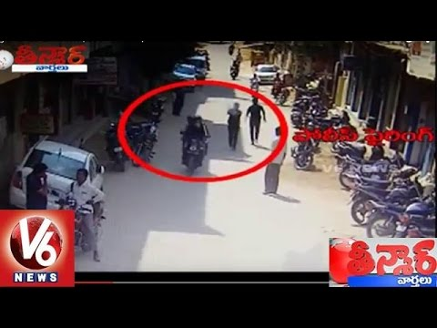 Police Firing on Chain Snatchers | CCTV Visuals | Teenmaar News - V6 News
