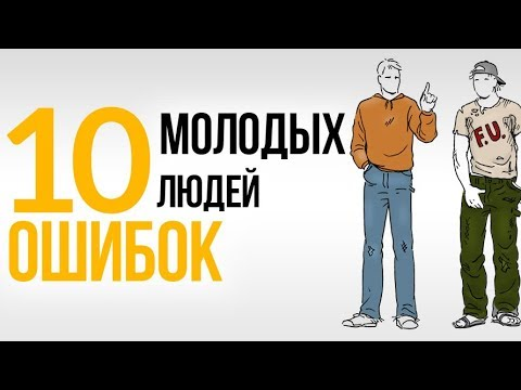 10 ошибок в