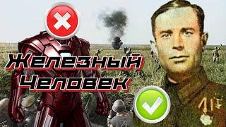 Железный человек Великой Отечественной! Майборский Владимир Петрович герой Советского Союза.
