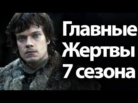 Главные жертвы 7 сезона сериала Игра Престолов. Кто не доживет до 8 сезона?