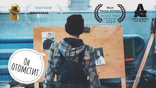 Месть за лобаш (Короткометражный фильм 2018 - драма, комедия, спорт, боевые искусства)