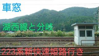 【車窓】〜223系新快速姫路行き〜北陸本線近江塩津駅を発車〜