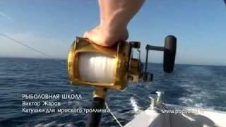 Катушки для морского троллинга.mp4