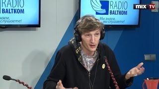 Павел Воля гость на радио Baltkom. MIX TV