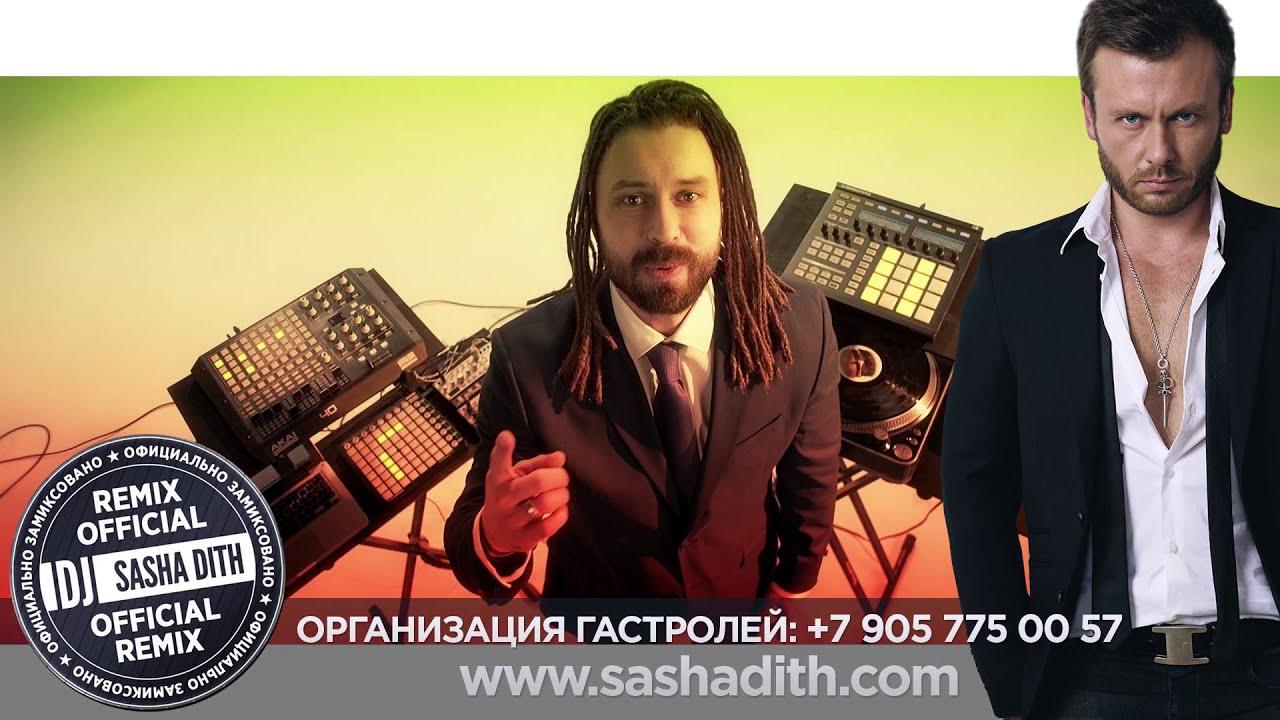 Burito мама dj kirillich dj kashtan remix слушать и скачать mp3.
