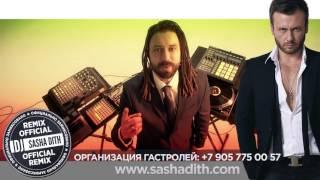 Burito - Мама (DJ Sasha Dith Moombahton Remix)