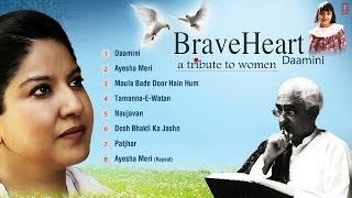 Braveheart - Daamini (A Tribute To Women) | Full Songs Jukebox | Zila Khan