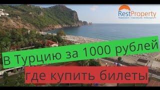 Дешевые билеты в Турцию - как купить(, 2017-03-10T17:34:44.000Z)