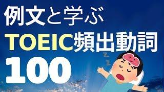 【例文付き】TOEIC頻出動詞100【睡眠学習】