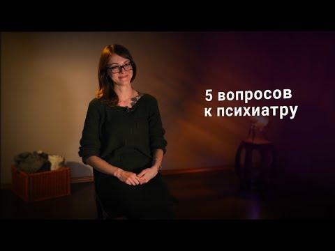 5 вопросов к психиатру