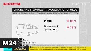 Пассажиропоток в столице резко снизился из-за коронавируса - Москва 24