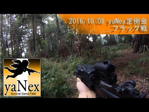 サバゲーyaNex定例会フラッグ戦 2016/10/08